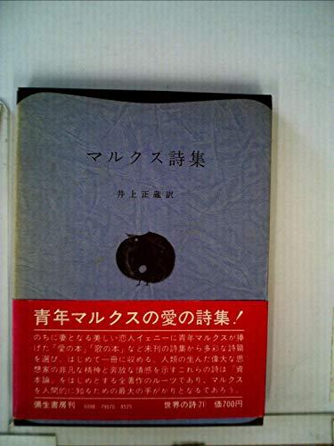 マルクス詩集 (1979年) (世界の詩〈71〉)