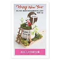 【20枚 お年玉付き】年賀はがき 年賀状印刷 2021年 差出人印刷込み(デザイン:HA110)