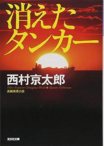 消えたタンカー 新装版 (光文社文庫)