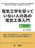 Electric construction guide for the person who is not learning an electrical engineering Primary knowledge (Japanese Edition)