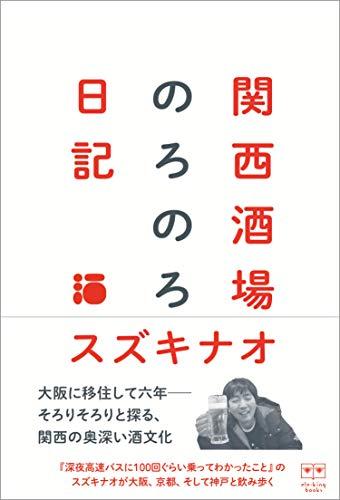 関西酒場のろのろ日記 (ele-king books)の詳細を見る