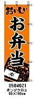 のぼり旗:お弁当[0504021]