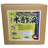 純国産木酢液 20L