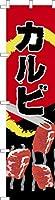 既製品のぼり旗 「カルビ」 短納期 高品質デザイン 450mm×1,800mm のぼり