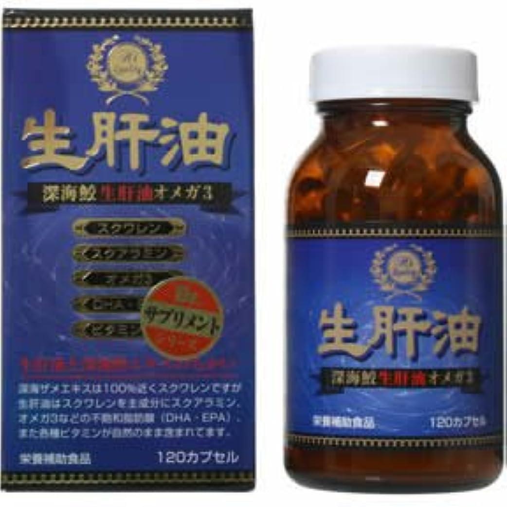 ドキドキ音推定する生肝油オメガ3 120CP