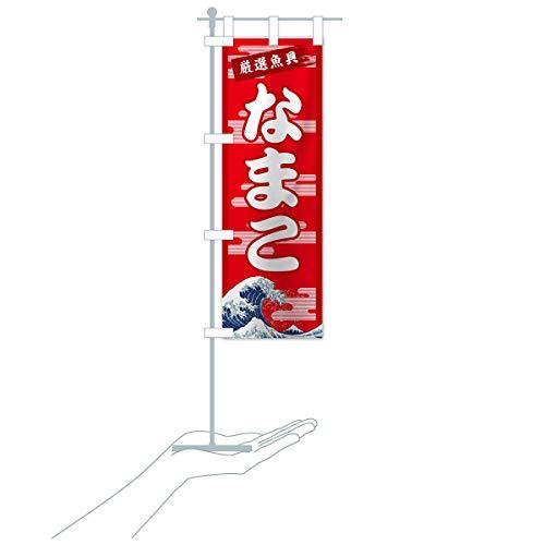 卓上ミニなまこ のぼり旗 サイズ選べます(卓上ミニのぼり10x30cm 立て台付き)