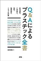 Q&Aによるプラスチック全書―射出成形、二次加工、材料、強度設計、トラブル対策