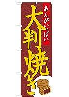 あんがいっぱい 大判焼(茶色) のぼり旗