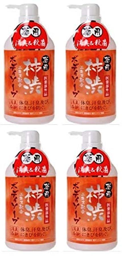 確率火東部【まとめ買い】薬用柿渋 ボディソープ 550mL 【医薬部外品】×4個