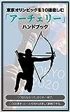 的を射抜け!東京オリンピック「アーチェリー」観戦ガイドブック 超東京オリンピック