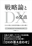 戦略論とDXの交点―DXの核心を経営理論から読み解く