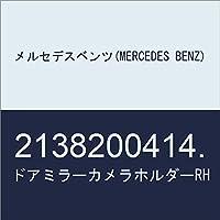 メルセデスベンツ(MERCEDES BENZ) ドアミラーカメラホルダーRH 2138200414.