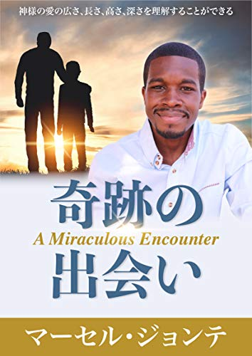 A Miraculous Encounter (Japanese Edition)