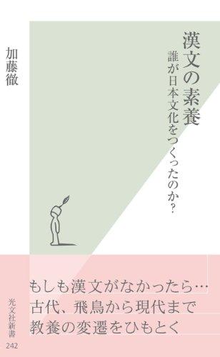 漢文の素養~誰が日本文化をつくったのか?~ (光文社新書)