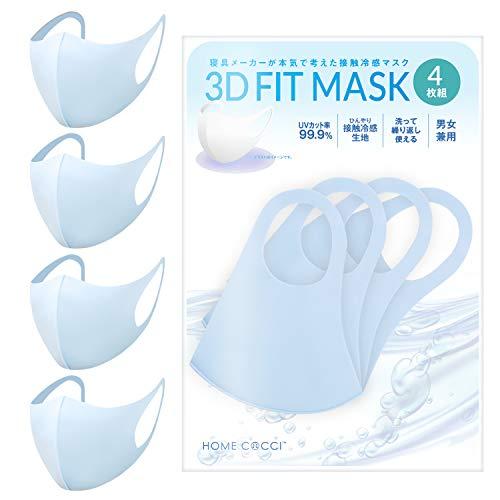 【Amazon限定ブランド】マスク ひんやり 4枚組 男女兼用 フィット感 耳が痛くなりにくい 呼吸しやすい 伸縮性抜群 立体構造 丸洗い 繰り返し使える Home Cocci (Sサイズ4枚組, ブルー)