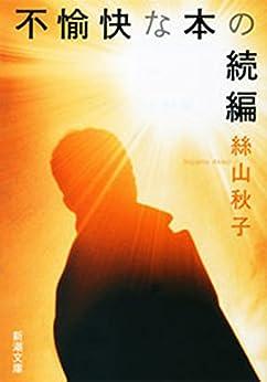 [絲山 秋子]の不愉快な本の続編(新潮文庫)