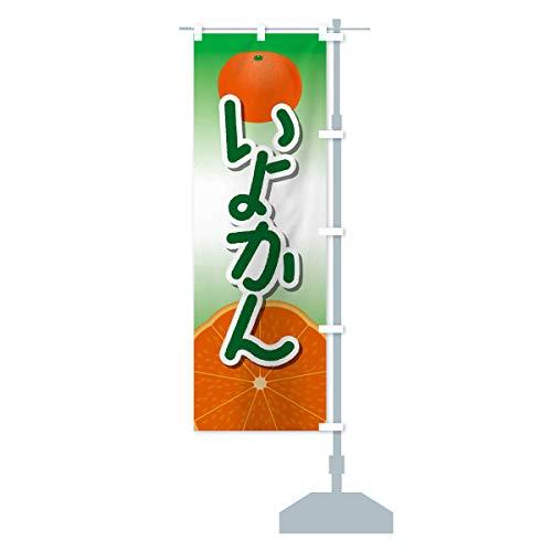 伊予柑いよかん のぼり旗 サイズ選べます(コンパクト45x150cm 右チチ)