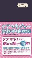 ケアマネジャー実務手帳2020