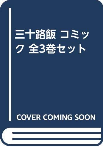 【コミック】三十路飯(全3巻)