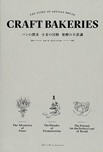 CRAFT BAKERIES -THE STORY OF ARTISAN BREAD- パンの探求 小麦の冒険 発酵の不思議 EDITION 2015の詳細を見る