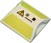 ライトニング 道路縁石鋲 縁石用反射板 本体白色 反射色パターン5種類 (天面反射注意, 蛍光ライム/蛍光ライム)