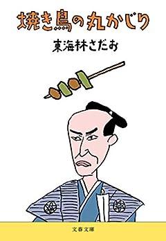焼き鳥の丸かじり (文春文庫 し 6-94)