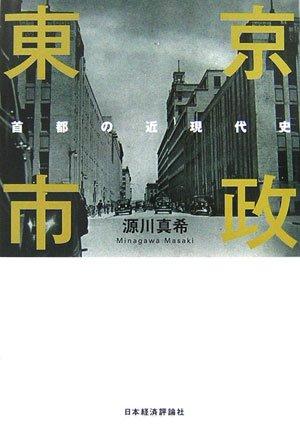 東京市政―首都の近現代史の詳細を見る