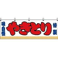 【3枚セット】横幕 やきとり 白 JY-305 [並行輸入品]
