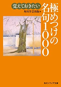 [角川学芸出版]の覚えておきたい極めつけの名句1000 (角川ソフィア文庫)