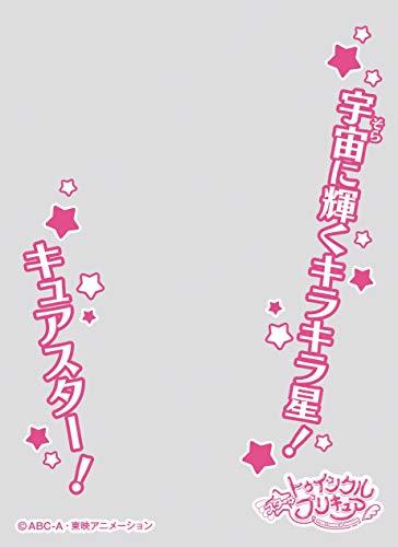 キャラクターオーバースリーブ スター☆トゥインクルプリキュア キュアスター (ENO-035)