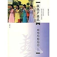 uproot flowers Lu Chai: Yangzhou Folk Art (Paperback)