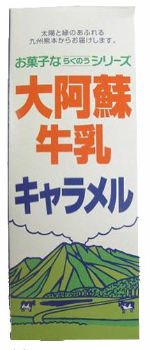 木村『大阿蘇牛乳キャラメル』