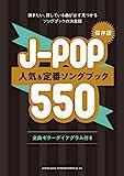 保存版 J-POP人気 定番ソングブック550