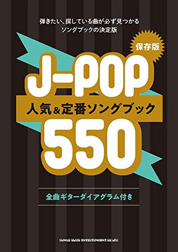 保存版 J-POP人気&定番ソングブック550
