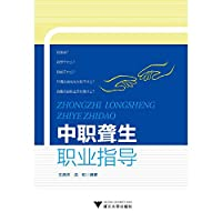 Deaf vocational career guidance(Chinese Edition)