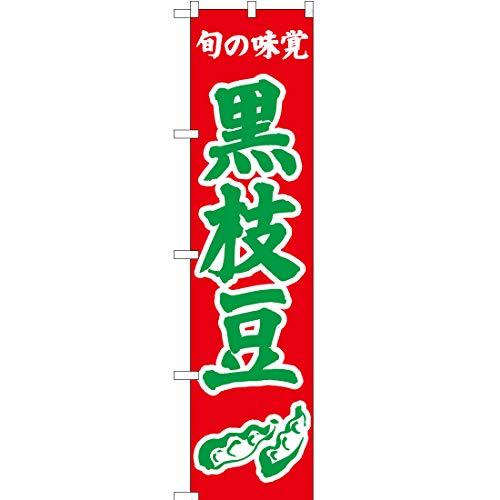 のぼり 旬の味覚 黒枝豆(赤) JAS-329 [並行輸入品]