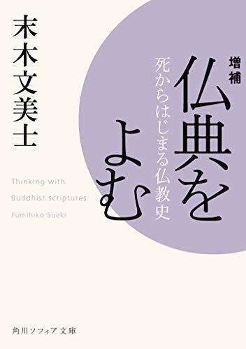 増補 仏典をよむ 死からはじまる仏教史 (角川ソフィア文庫)