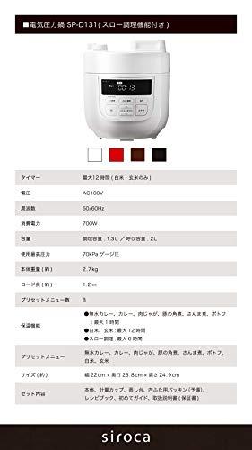 siroca電気圧力鍋SP-D131ホワイト[1台6役(圧力・無水・蒸し・炊飯・スロー調理・温め直し)/コンパクト]