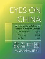 Eyes on China: An Intermediate-Advanced Reader of Modern Chinese (Princeton Language Program: Modern Chinese)