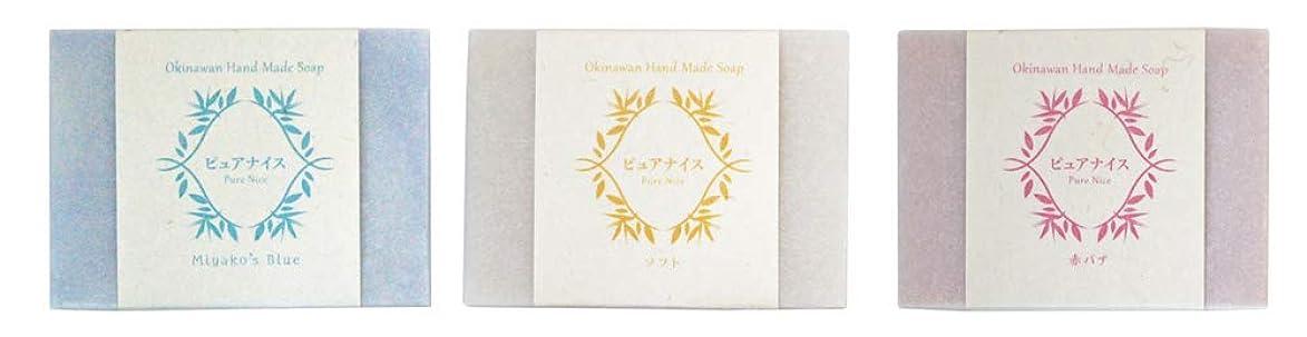 ウェイトレス達成する長々とピュアナイス おきなわ素材石けんシリーズ 3個セット(Miyako's Blue、ソフト、赤バナ)