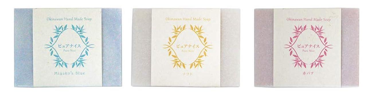 前文タンパク質一致するピュアナイス おきなわ素材石けんシリーズ 3個セット(Miyako's Blue、ソフト、赤バナ)