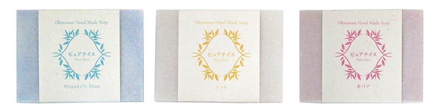 サドル演劇に関してピュアナイス おきなわ素材石けんシリーズ 3個セット(Miyako's Blue、ソフト、赤バナ)