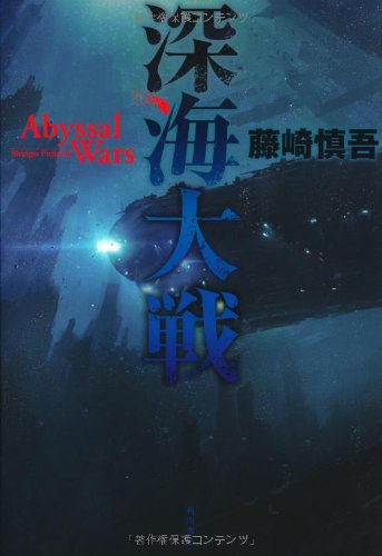 深海大戦  Abyssal Wars (単行本)