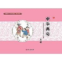 中国传统文化教育全国幼儿园实验教材—中华典句上册