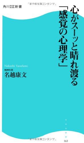 心がスーッと晴れ渡る「感覚の心理学」  角川SSC新書