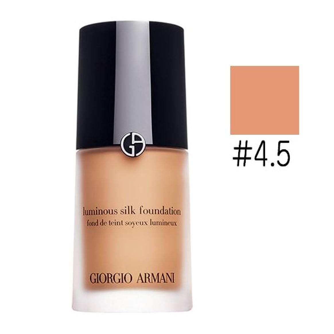 力強い側溝人類ジョルジオ?アルマーニ ルミナスシルクファンデーション 30ml # 4.5 Sand