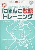新・にほんご敬語トレーニング Shokyuu ga Owattara Hajimeyou Shin-nihongo Keigo Toreeningu