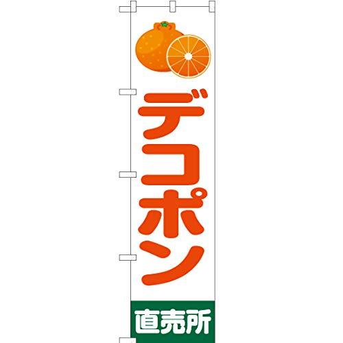 【3枚セット】のぼり デコポン 直売所 白 JAS-193 [並行輸入品]