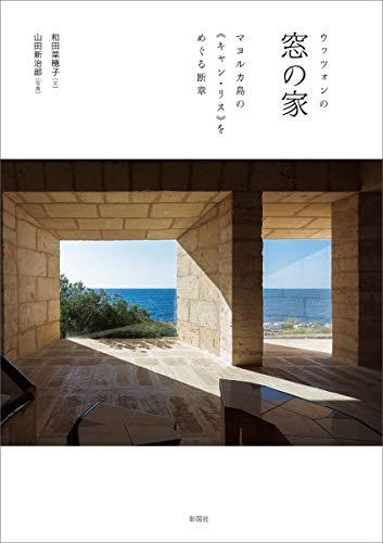 ウッツォンの窓の家 マヨルカ島の《キャン・リス》をめぐる断章