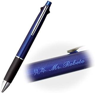 【素彫り名入れ】三菱ジェットストリーム4&1 0.5mm ネイビー 多機能ペン MSXE5-1000-05.9